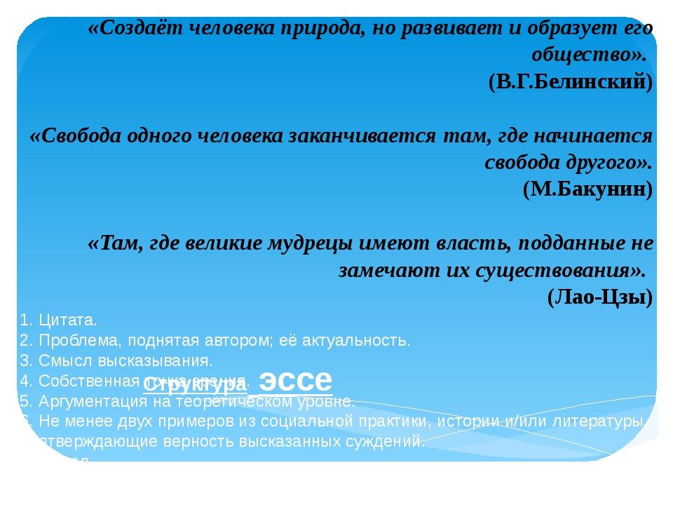 Структура эссе 1. Цитата. 2. Проблема, поднятая автором; её актуальность....