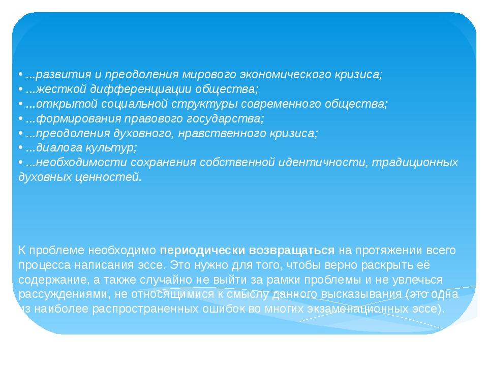 • ...развития и преодоления мирового экономического кризиса; • ...жесткой ди...
