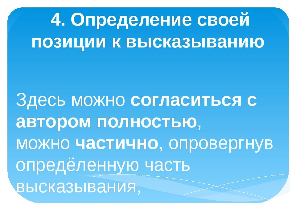 4. Определение своей позиции к высказыванию Здесь можносогласиться с авторо...