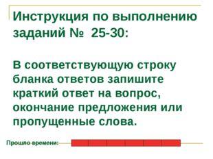 Инструкция по выполнению заданий № 25-30: В соответствующую строку бланка отв