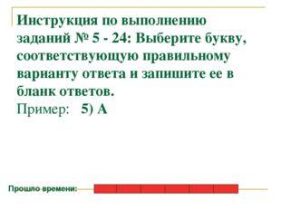 Инструкция по выполнению заданий № 5 - 24: Выберите букву, соответствующую пр