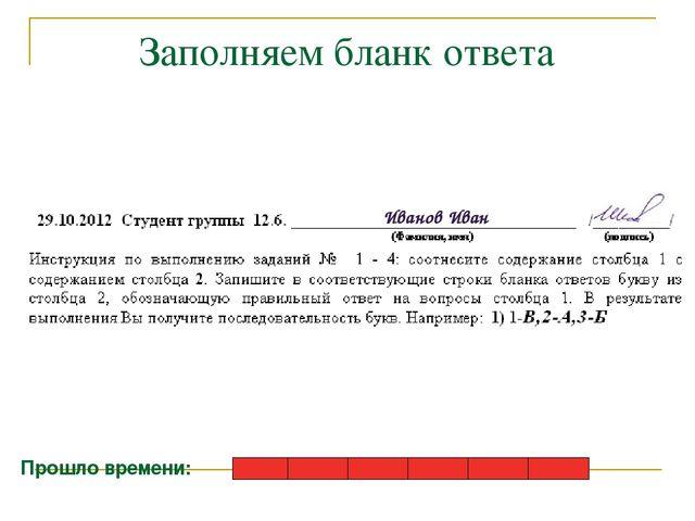Заполняем бланк ответа Иванов Иван Прошло времени: