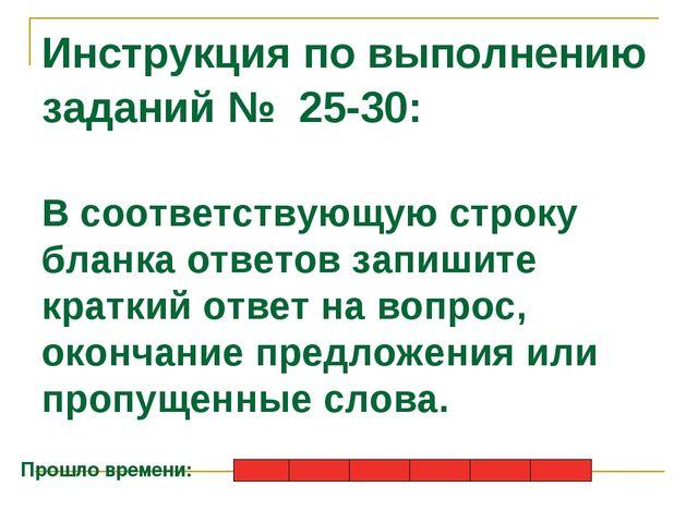 Инструкция по выполнению заданий № 25-30: В соответствующую строку бланка отв...