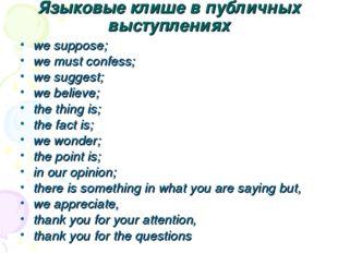 Языковые клише в публичных выступлениях we suppose; we must confess; we sugge