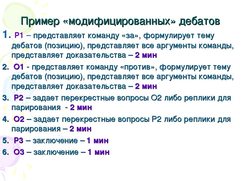 Пример «модифицированных» дебатов Р1 – представляет команду «за», формулирует...