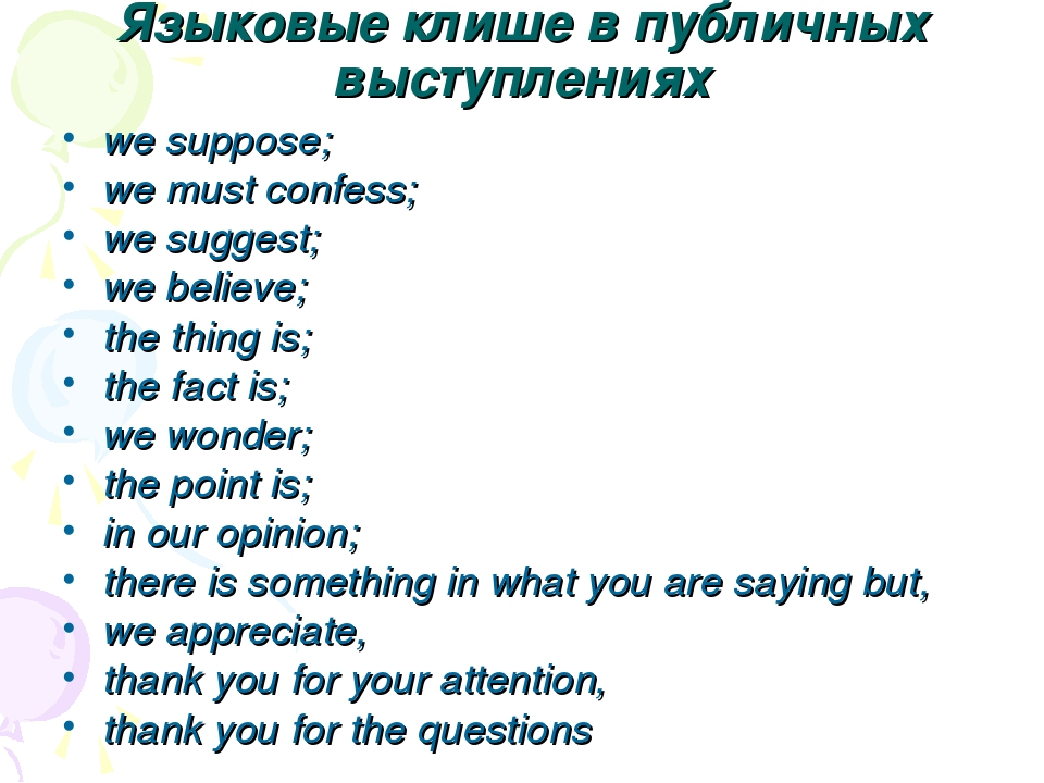Языковые клише в публичных выступлениях we suppose; we must confess; we sugge...