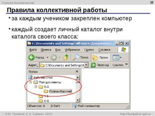 Правила коллективной работы * за каждым учеником закреплен компьютер каждый с
