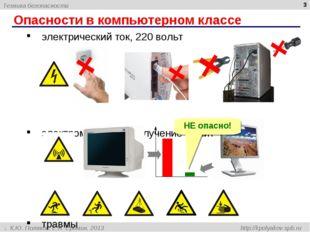 Опасности в компьютерном классе * электрический ток, 220 вольт электромагнитн