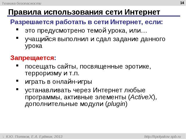 Правила использования сети Интернет * Разрешается работать в сети Интернет, е...