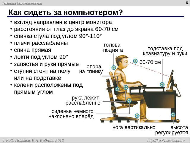 Как сидеть за компьютером? * взгляд направлен в центр монитора расстояния от...