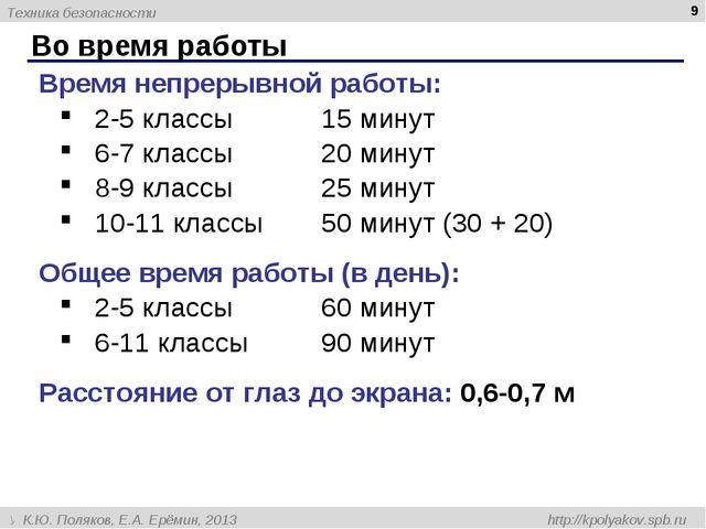 Во время работы * Время непрерывной работы: 2-5 классы15 минут 6-7 классы...