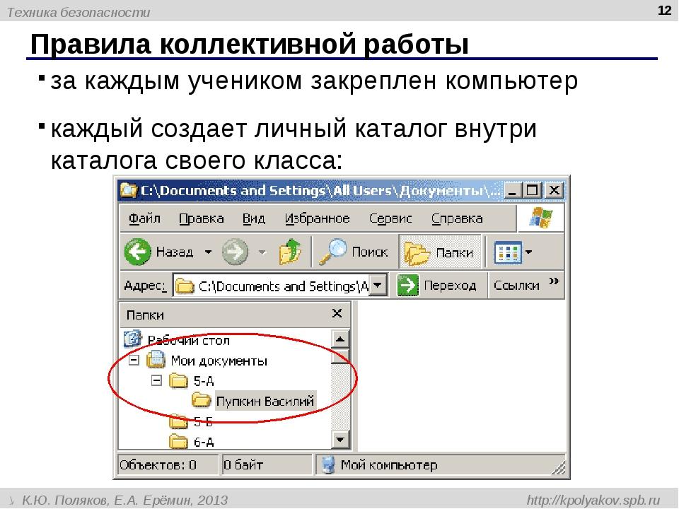Правила коллективной работы * за каждым учеником закреплен компьютер каждый с...
