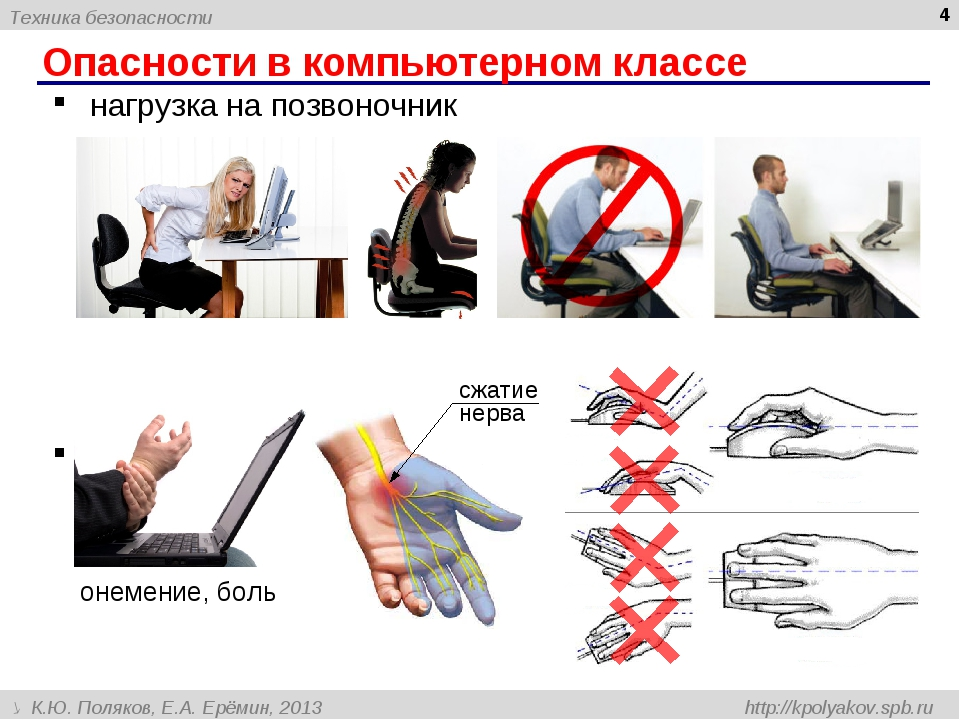 Опасности в компьютерном классе * нагрузка на позвоночник нагрузка на кисти с...