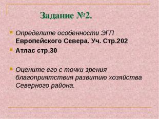 Задание №2. Определите особенности ЭГП Европейского Севера. Уч. Стр.202 Атла
