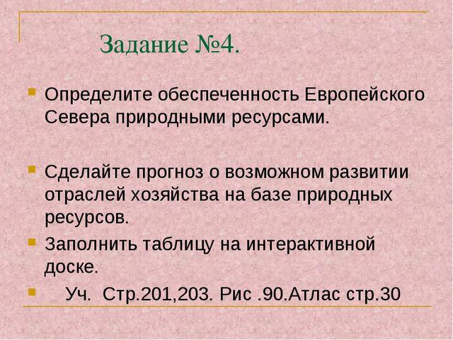 Задание №4. Определите обеспеченность Европейского Севера природными ресурса...