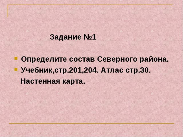 Задание №1 Определите состав Северного района. Учебник,стр.201,204. Атлас ст...