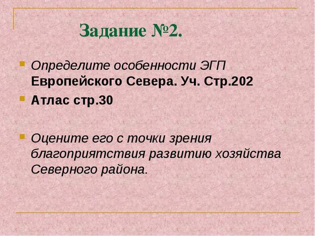 Задание №2. Определите особенности ЭГП Европейского Севера. Уч. Стр.202 Атла...