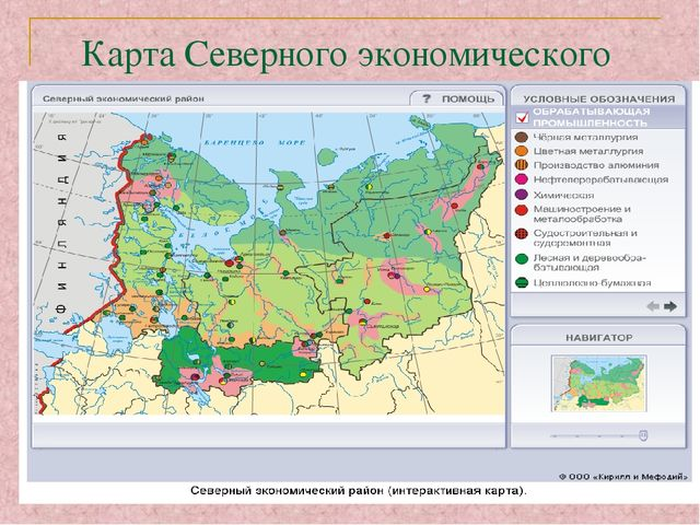Карта Северного экономического района.