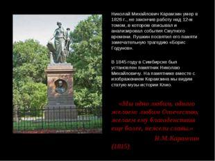 Николай Михайлович Карамзин умер в 1826 г., не закончив работу над 12-м томом