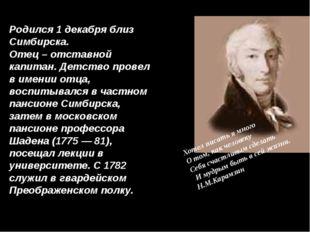 Родился 1 декабря близ Симбирска. Отец – отставной капитан. Детство провел в