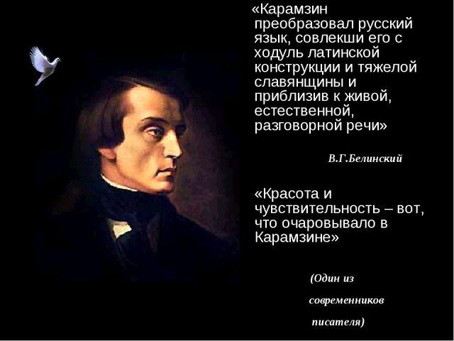 «Карамзин преобразовал русский язык, совлекши его с ходуль латинской констру...