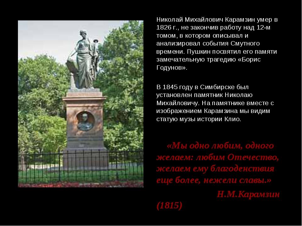 Николай Михайлович Карамзин умер в 1826 г., не закончив работу над 12-м томом...
