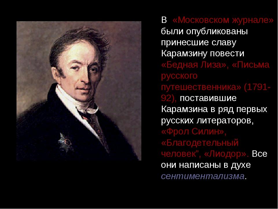 В «Московском журнале» были опубликованы принесшие славу Карамзину повести «...