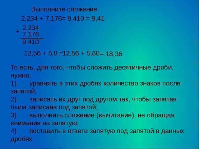 2,234 + 7,176 = 9,410 = 9,41 12,56 + 5,8 = 12,56 + 5,80 = 18,36 То есть, для...