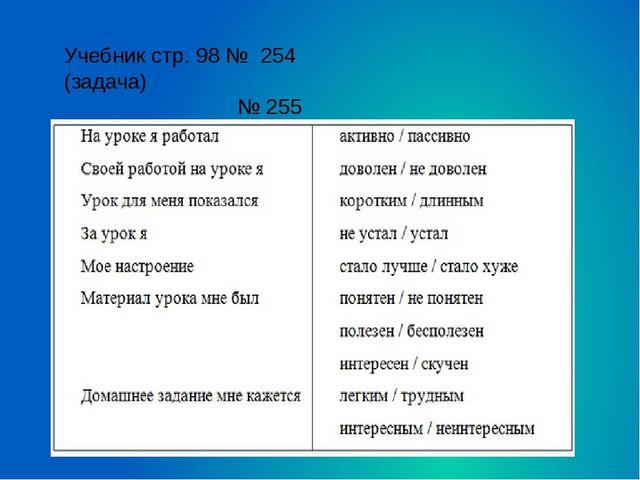 Учебник стр. 98 № 254 (задача) № 255 Домашнее задание: придумать по 2 примера...
