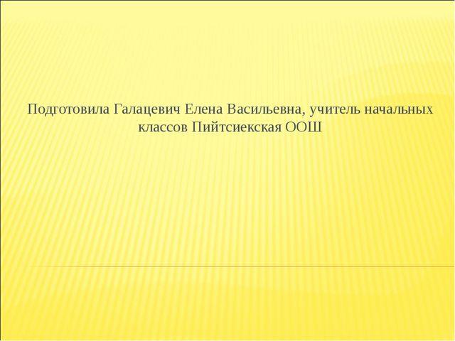 Подготовила Галацевич Елена Васильевна, учитель начальных классов Пийтсиекска...