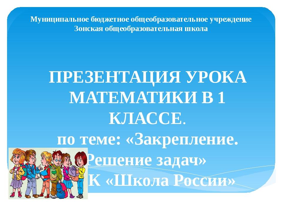 Муниципальное бюджетное общеобразовательное учреждение Зонская общеобразовате...