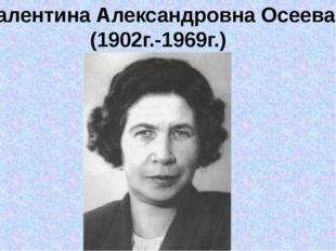 Валентина Александровна Осеева (1902г.-1969г.)