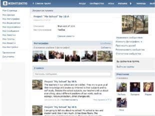 Проект в социальных сетях
