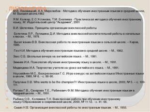 ЛИТЕРАТУРА М.В. Ляховицкий, А.А. Миролюбов - Методика обучения иностранным яз