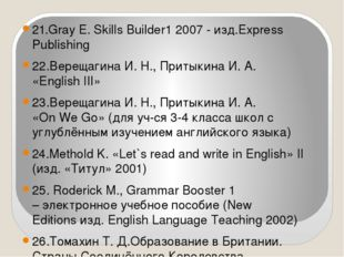 21.Gray E. Skills Builder1 2007 -изд.Express Publishing 22.Верещагина И. Н.