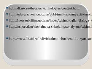 http://dl.nw.ru/theories/technologies/content.html http://edu-teacherzv.ucoz