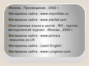 Москва , Просвещение , 2002 г. Материалы сайта :www.macmillan.ru Материалы