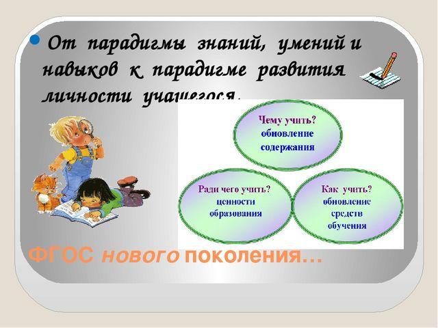 ФГОС нового поколения… От парадигмы знаний, умений и навыков к парадигме разв...