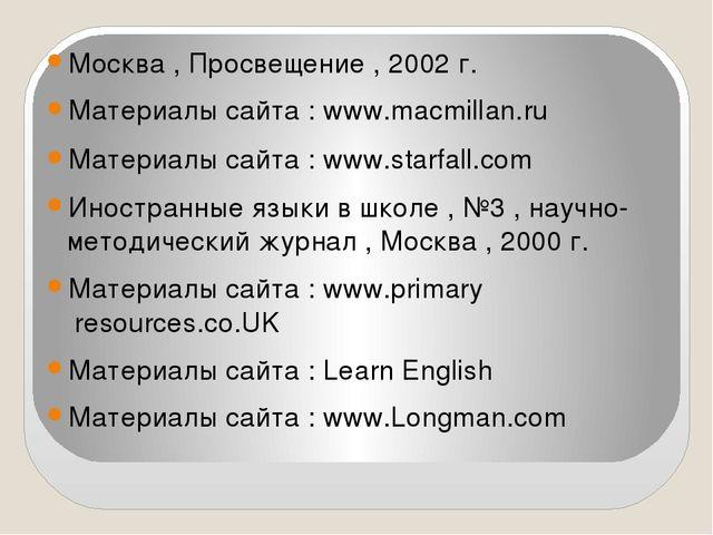 Москва , Просвещение , 2002 г. Материалы сайта :www.macmillan.ru Материалы...