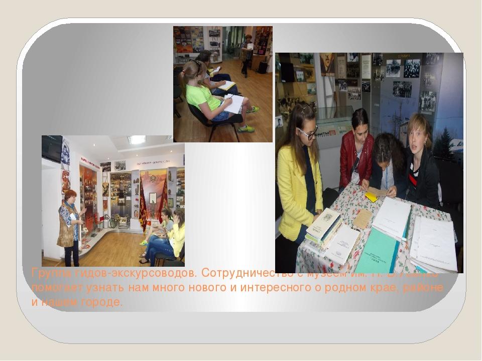 Группа гидов-экскурсоводов. Сотрудничество с музеем им. Н. В.Усенко помогает...