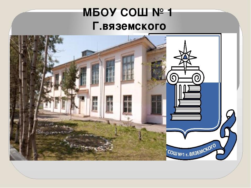МБОУ СОШ № 1 Г.вяземского