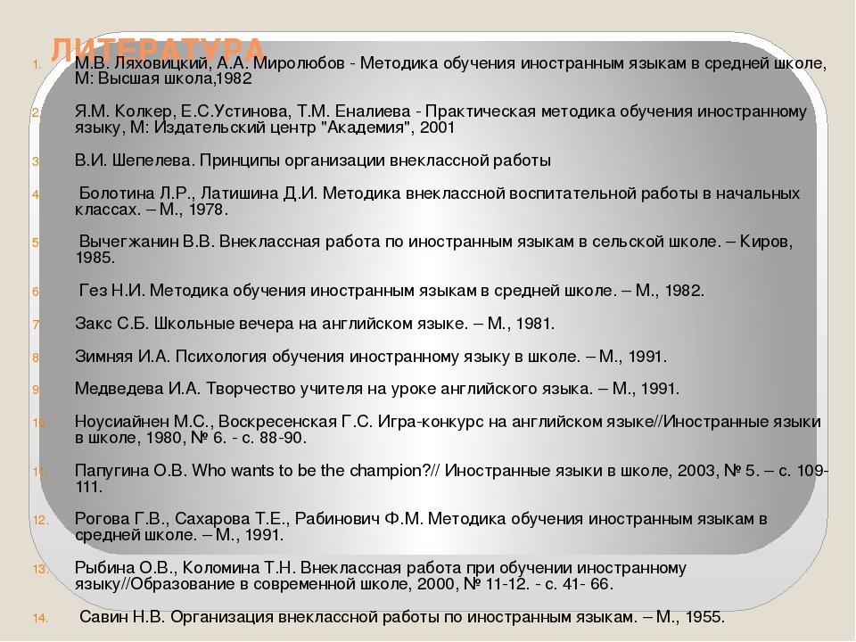 ЛИТЕРАТУРА М.В. Ляховицкий, А.А. Миролюбов - Методика обучения иностранным яз...