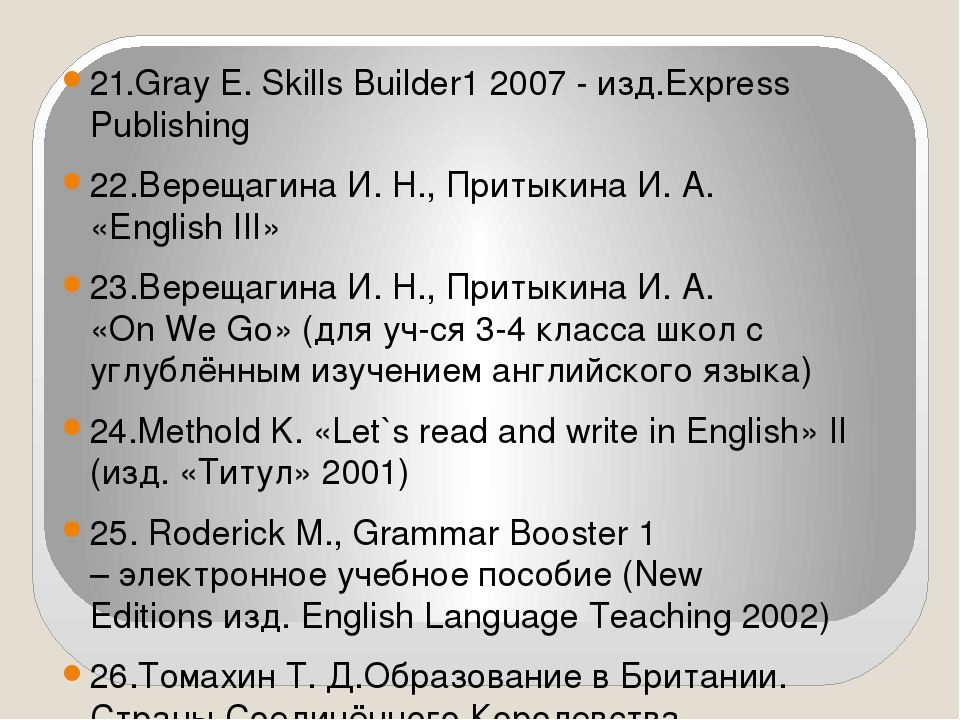 21.Gray E. Skills Builder1 2007 -изд.Express Publishing 22.Верещагина И. Н....