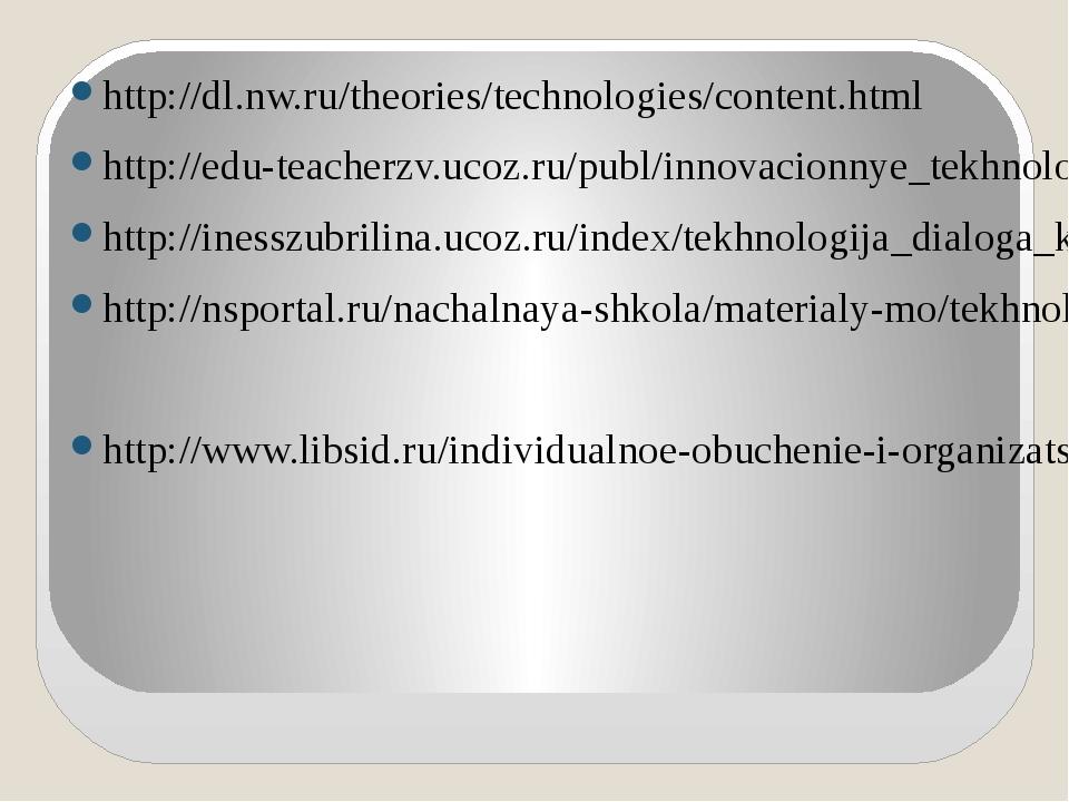 http://dl.nw.ru/theories/technologies/content.html http://edu-teacherzv.ucoz...