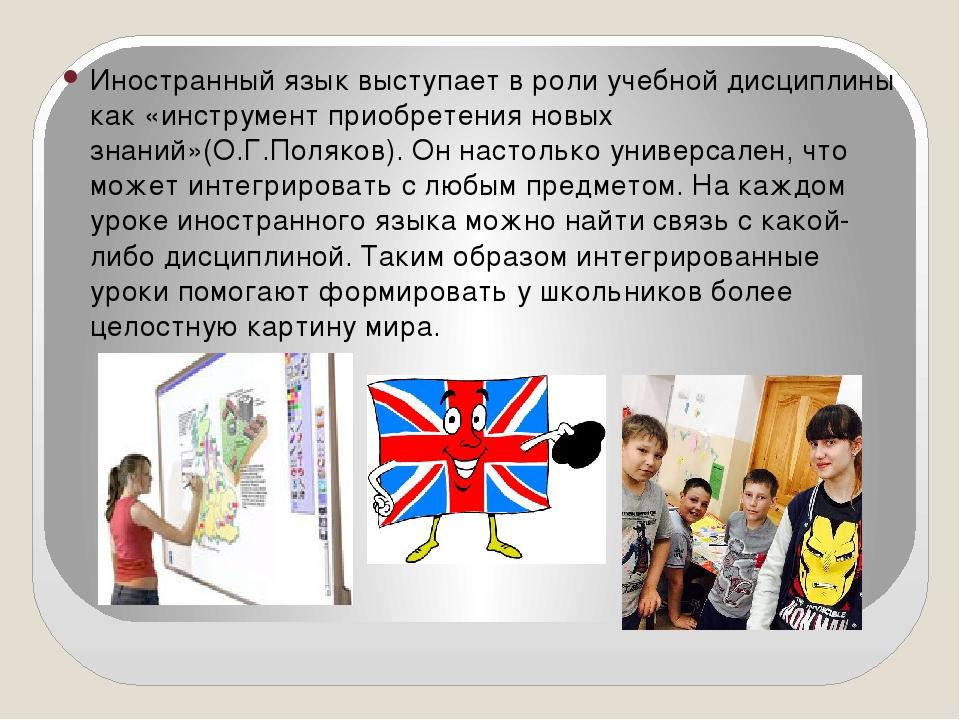 Иностранный язык выступает в роли учебной дисциплины как «инструмент приобре...