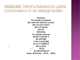 Решение: По теореме косинусов ВС²=AB²+AC²-2AB*AC*Cos 60= BC²=121+64-176*0,5 B