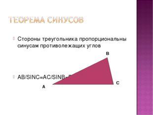 Стороны треугольника пропорциональны синусам противолежащих углов AB/SINC=AC/