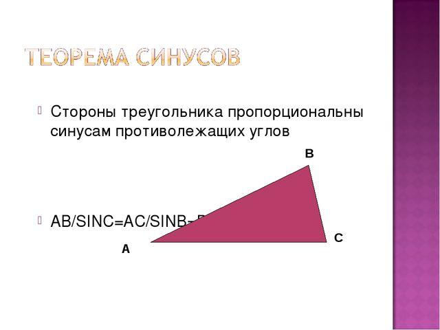 Стороны треугольника пропорциональны синусам противолежащих углов AB/SINC=AC/...
