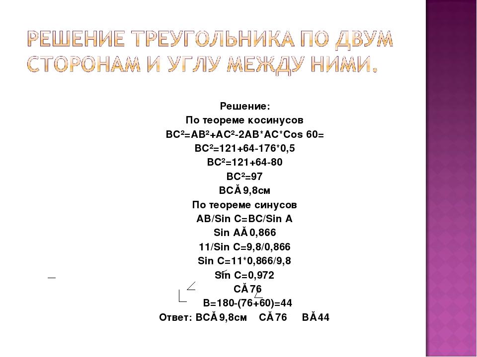 Решение: По теореме косинусов ВС²=AB²+AC²-2AB*AC*Cos 60= BC²=121+64-176*0,5 B...