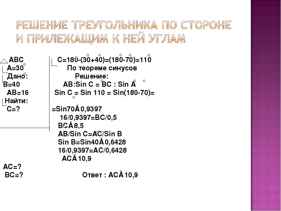 ABС С=180-(30+40)=(180-70)=110 A=30 По теореме синусов Дано: Решение: B=40 A...